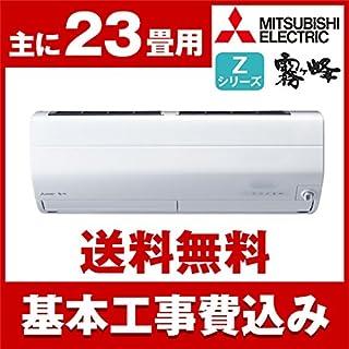 標準設置工事セット MITSUBISHI MSZ-ZW7118S-W ピュアホワイト 霧ヶ峰 Zシリーズ [エアコン(主に23畳用・単相200V)]