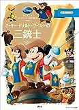 ディズニースーパーゴールド絵本 ミッキー・ドナルド・グーフィーの三銃士 (ディズニーゴールド絵本)