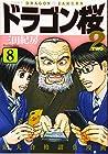 ドラゴン桜2 第8巻