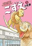 横須賀こずえ (2) (ビッグコミックス)