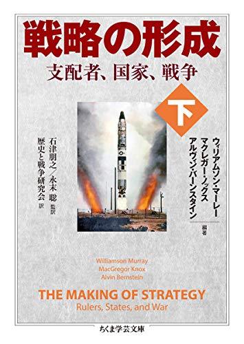 戦略の形成 下 (ちくま学芸文庫)