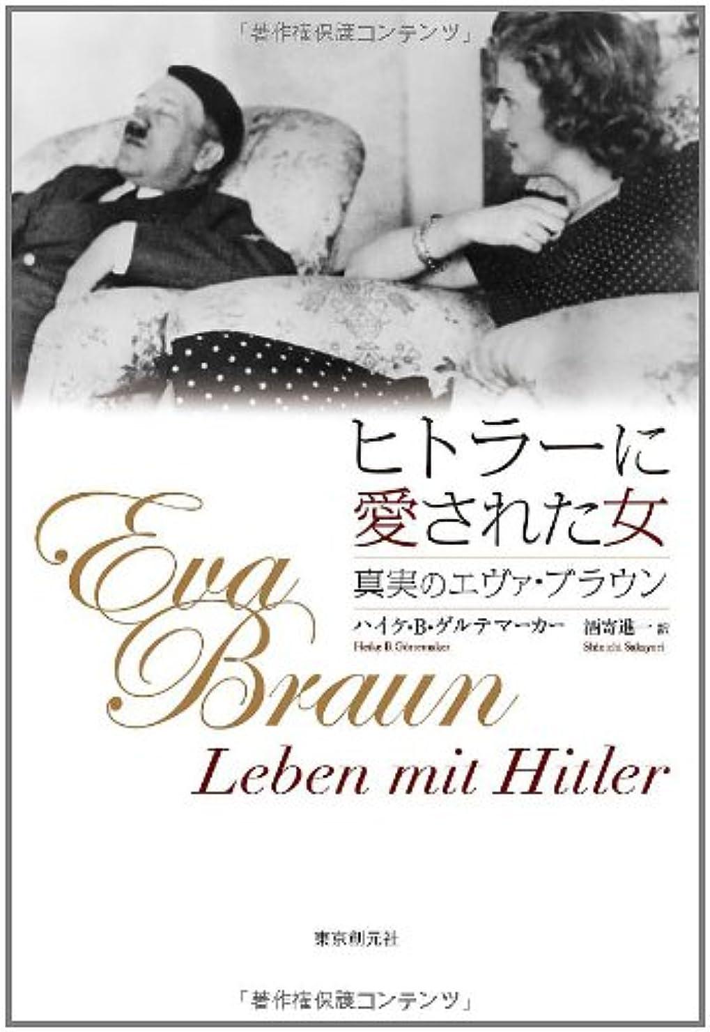 花輪ピアノ水差しヒトラーに愛された女 (真実のエヴァ?ブラウン)