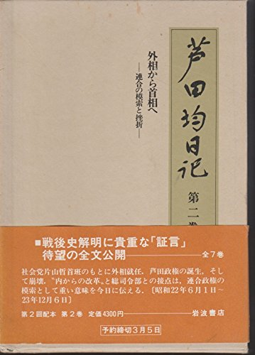 芦田均日記〈第2巻〉/外相から首相へ 連合の模索を挫折の詳細を見る