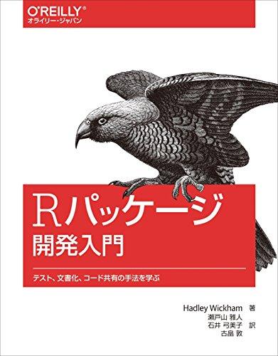 Rパッケージ開発入門 ―テスト、文書化、コード共有の手法を学ぶ