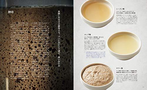 柴田書店『パンストック長時間発酵のパンづくり』