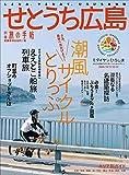 別冊旅の手帖 せとうち広島