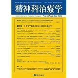 精神科治療学 Vol.35 No.6 2020年6月号〈特集〉トラウマ臨床の新しい動向と広がり[雑誌]
