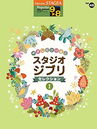 ヤマハミュージックメディア STAGEA『ポピュラー 9~8級 Vol.48 やさしくひける! スタジオジブリ・セレクション1』