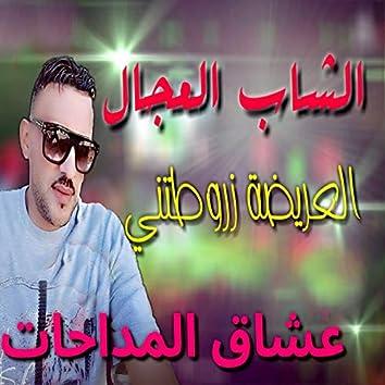 Oushak El Medahat El Aareda