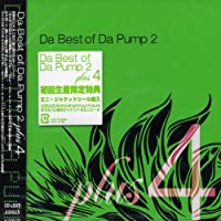 Best 2 by Da Pump (2006-03-08)