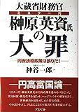 大蔵省財務官(ミスター円)榊原英資氏の大罪―円安誘導政策は誤りだ!