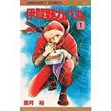 伊賀野カバ丸 1 (マーガレットコミックス)