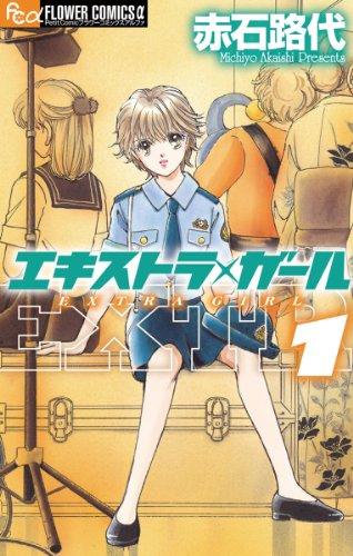 エキストラ・ガール(1) (フラワーコミックスα) - 赤石路代