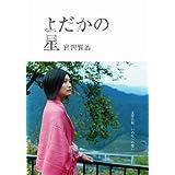 よだかの星 (SDP Bunko)