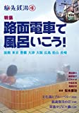旅先銭湯4 特集:路面電車で風呂いこう!