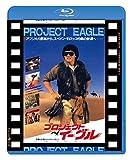 プロジェクト・イーグル 日本劇場公開版[Blu-ray/ブルーレイ]