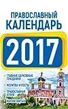 Pravoslavnyy kalendar 2017