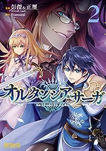 オルタンシア・サーガ 2 (MFコミックス アライブシリーズ)