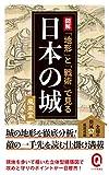 図解 「地形」と「戦術」で見る日本の城 (イースト新書Q)