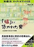 [オーディオブックCD] 「福」に憑かれた男 (<CD>) (<CD>)