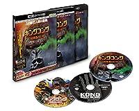 キングコング:髑髏島の巨神 < 4K ULTRA HD&3D&2Dブルーレイセット&gt(;初回仕様/3枚組/デジタルコピー付) [Blu-ray]
