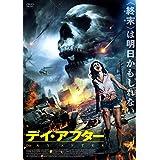 デイ・アフター [DVD]