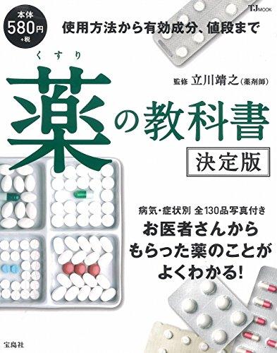 薬の教科書 決定版 (TJMOOK)