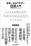 世界一わかりやすいDX入門 GAFAな働き方を普通の日本の会社でやってみた。