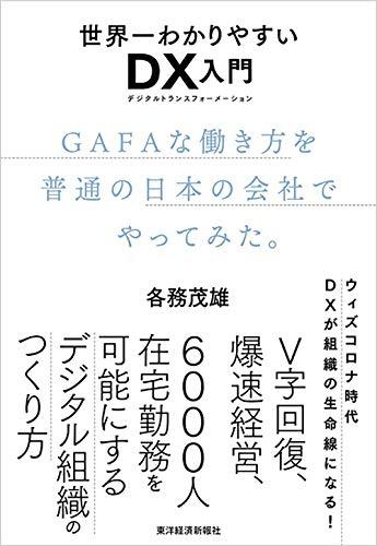 世界一わかりやすいDX入門 GAFAな働き方を普通の日本の会社でやってみた。: デジタルトランスフォーメーションで組織スピードを上げる