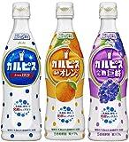 カルピス希釈用 3種飲み比べセット(カルピス白・オレンジ・巨峰)