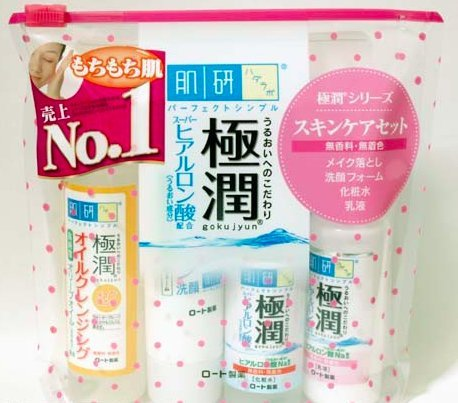 【肌ラボ 】スキンケアトラベル セット(極潤セット(スーパーヒアルロン酸配合))
