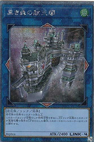 遊戯王 WPP1-JP078 黒き森の航天閣 (日本語版 エクストラシークレットレア) WORLD PREMIERE PACK 2020