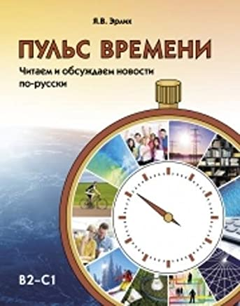 Puls vremeni. Chitaem i obsuzhdaem novosti po-russki: The Pulse of Time: Reading