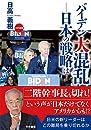 バイデン大混乱――日本の戦略は