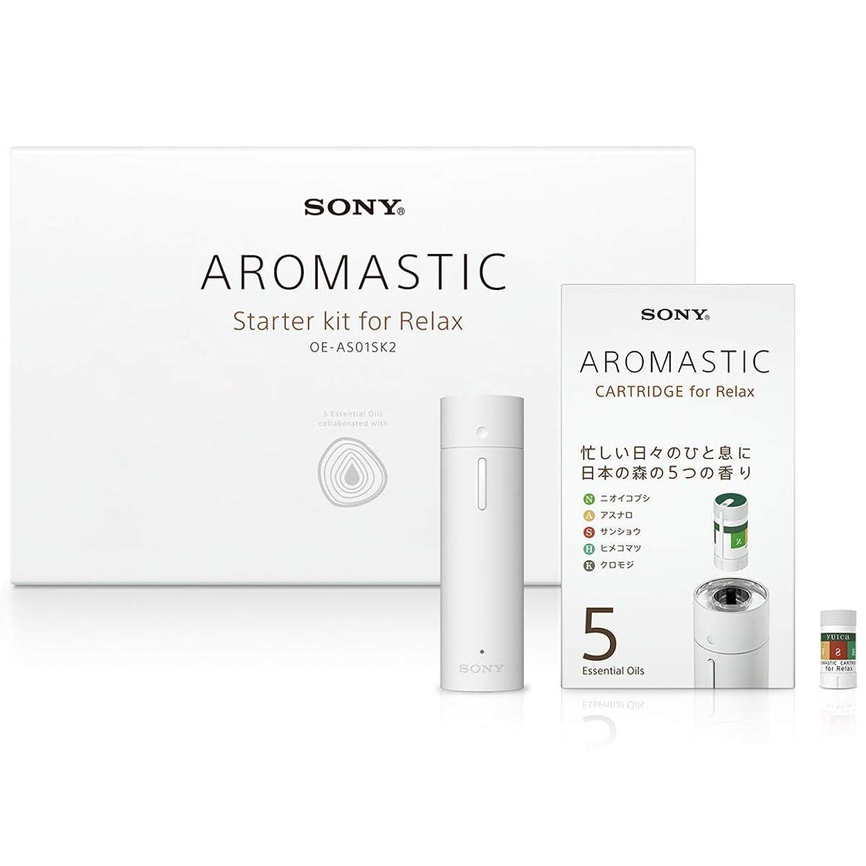 上向きこどもの日独立してAROMASTIC Starter kit for Relax(スターターキット for Relax) OE-AS01SK2