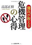 【文庫】 傭兵が教える危機管理の心得 (文芸社文庫 た 1-1)