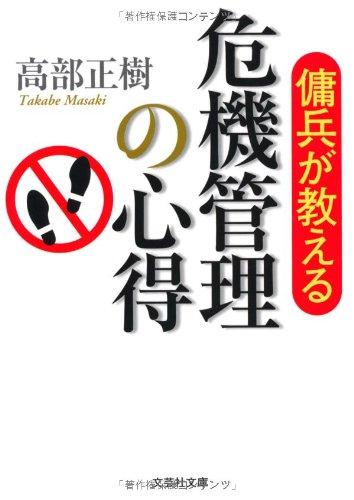 [画像:【文庫】 傭兵が教える危機管理の心得 (文芸社文庫 た 1-1)]