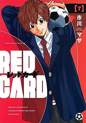 レッドカード(7) (ヤンマガKCスペシャル)