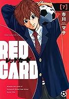 レッドカード 第07巻