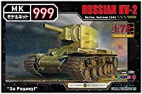ウォルターソンズジャパン 1/72 モデルキット999シリーズ ロシア軍 重戦車KV-2 色分け済みプラモデル 55003