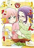 りふじんなふたり 1 (バンブーコミックス)