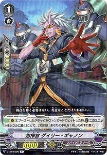 カードファイトヴァンガードV エクストラブースター 第1弾 「The Destructive Roar」/V-EB01/026 指揮官 ゲイリー・ギャノン R
