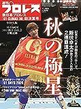 G1クライマックス 総決算号 2020年 11/9 号 [雑誌]: 週刊プロレス 増刊