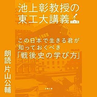 『この日本で生きる君が知っておくべき「戦後史の学び方」』のカバーアート