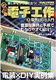 オートメカニック 増刊 2019年7月号 (電子工作 電気いじり入門)