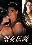 あの頃映画 松竹DVDコレクション 聖女伝説[DB-0714][DVD] 製品画像