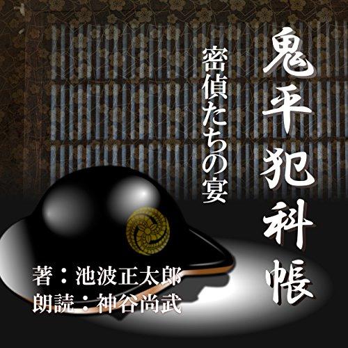 『密偵たちの宴 (鬼平犯科帳より)』のカバーアート