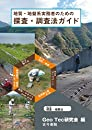 地質・地盤系実務者のための探査・調査法ガイド: 計画から発注・調査まで
