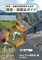 51ZhvMAVWsL. SL200  - 地質調査技士試験 01