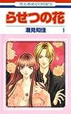 らせつの花 1 (花とゆめコミックス)